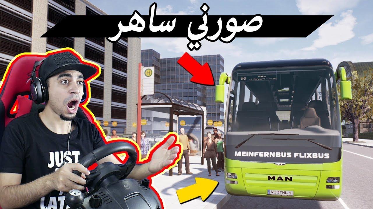 محاكي الباصات | سافرت مدينتين في نفس اليوم