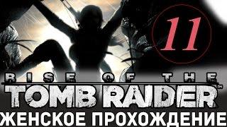 СТРИМ► Rise of the Tomb Raider прохождение русский  язык #11 [Лара Крофт асасинит]