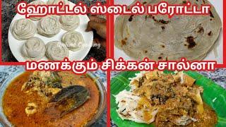 இனி பரோட்டா, சிக்கன் சால்னா ஹோட்டல் ல வாங்கமாட்டீங்க/ Hotel style parotta and chicken salna in tamil