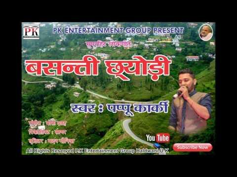 Latest  song 2017 BASANTI  CHHYODI(Pappu karki)