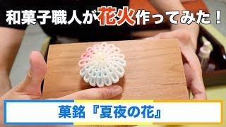 【和菓子職人が作る】花火の練り切り作り方!