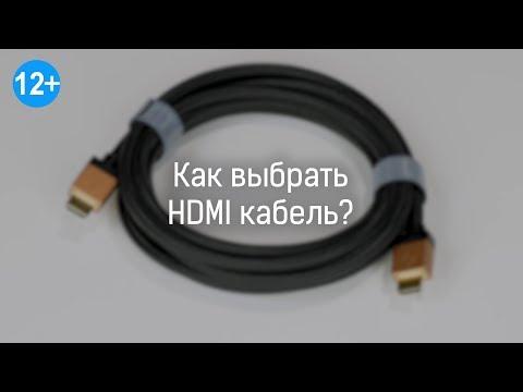 Как выбрать HDMI-кабель?