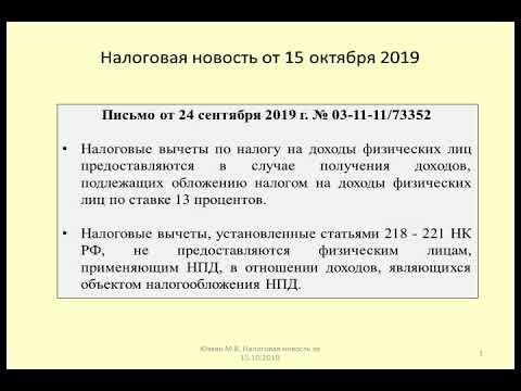 15102019 Налоговая новость о вычетах по НДФЛ для самозанятых / Tax On The Self-employed