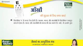Eye Care Tips In Hindi - Healthy Foods for Eyesight