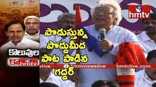 Gaddar sings podusthunna poddumeeda song at koluvulakai kotlata sabha #gaddar #tjac #kodandaram #koluvulakaikotlatasabha #hyderabad #unemployment #telangana ...