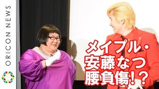 チャンネル登録:https://goo.gl/U4Waal お笑いコンビ・メイプル超合金...