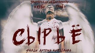 """Сырьё (Полнометражный фильм, """"небо.гроб"""", 2018)"""