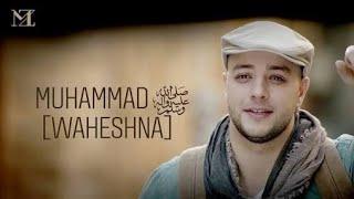 Maherzain - Muhammad (PBUH) [WAHESHNA] Lyrics with English translation||Arabic||Awakening Records||