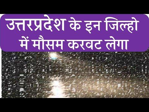 उत्तर प्रदेश मौसम Lucknow Weather Report mosam  Uttar Pradesh Weather  16 September 2021 16 सितंबर