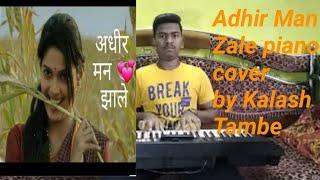 Adhir Man Zale Marathi Piano Cover By Kalash Tambe