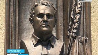 В Краснодаре открыли памятную доску в честь поэта Семена Хохлова