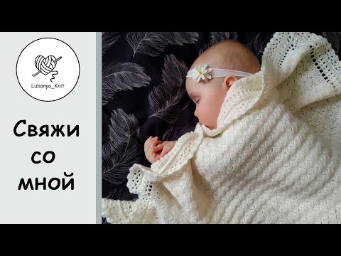 Ажурный плед для новорожденного крючком видеоурок