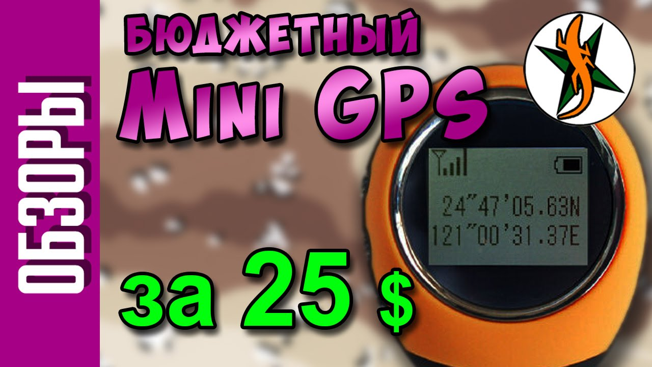 ⇗ мини gps компас efn-pg03.