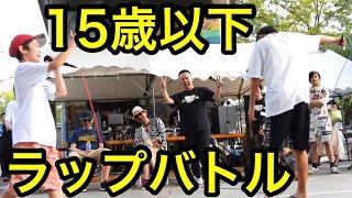 Break Park U-15 MCバトル 準決勝 決勝 とびとら ブレイキン ブレイクダンス bboy Breakdance