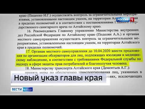 Виктор Томенко утвердил изменения в Указ о мерах по предупреждению распространения коронавируса