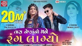 Tara Naina No Mane Rang Lagyo | Twinkal Patel |Om Baraiya |Jen's |New Gujarati Song 2020 | Ram Audio