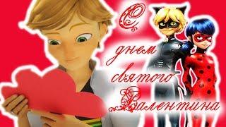 Леди Баг и Супер Кот клип//С Днём Святого Валентина