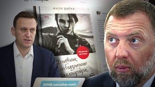 """""""Рыбкагейт"""": Навальный, Дерипаска и сотрудница эскорт-агентства"""