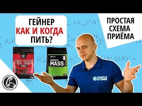 Гейнер как принимать для набора массы? Инструкция