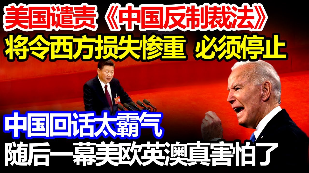6月13日,美国谴责《中国反制裁法》,将令西方损失惨重,必须停止,中国回话太霸气,随后一幕美欧英澳真害怕了