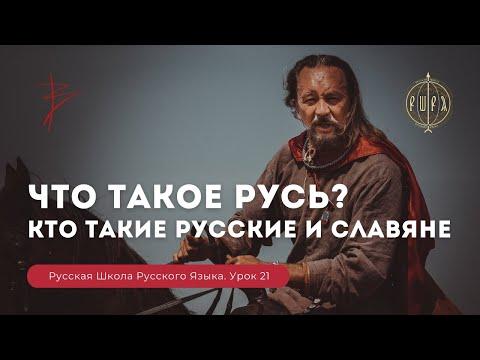 Урок 22 Что такое Русь, кто такие русские и славяне - Русская Школа Русского Языка. Виталий Сундаков
