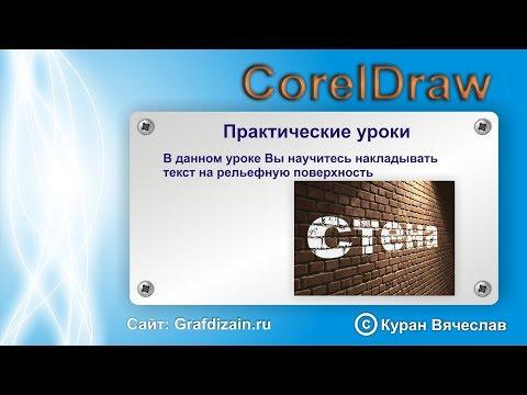 как наложить текст на рельефную поверхность в CorelDraw