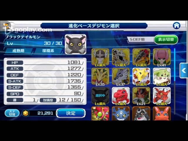 Digimon Linkz Black Gatomon Evolution Lady Devimon