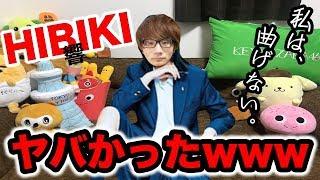 9月14日(金)〜全国ロードショーの映画『響-HIBIKI-』を上映初日に見に行...