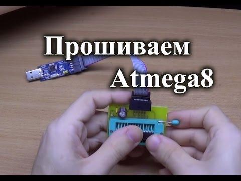 Обзор USBASP программатора и как прошить Atmega8 להורדה