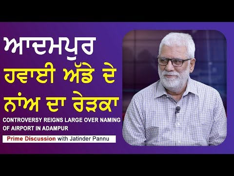 Prime Discussion With Jatinder Pannu #566_Controversy Reigns Large Over Naming Of Airport In Adampur