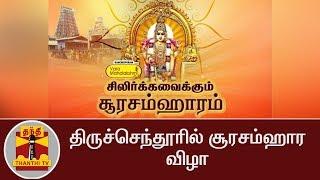 Thanthi TV Live : Tiruchendur Murugan Temple Soorasamharam