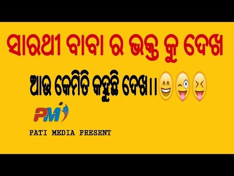 Sarathi Baba Bhakta Video