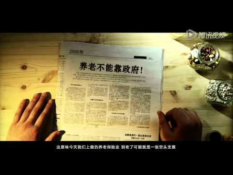 Learn Chinese social welfare system in 4 minutes subtitled in English