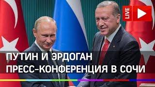 Путин и Эрдоган проводят пресс-конференцию в Сочи. Прямая трансляция