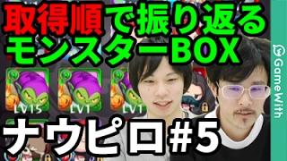 【モンスト】取得順で振り返るモンスターBOX!ナウピロ編#5【なうしろ】