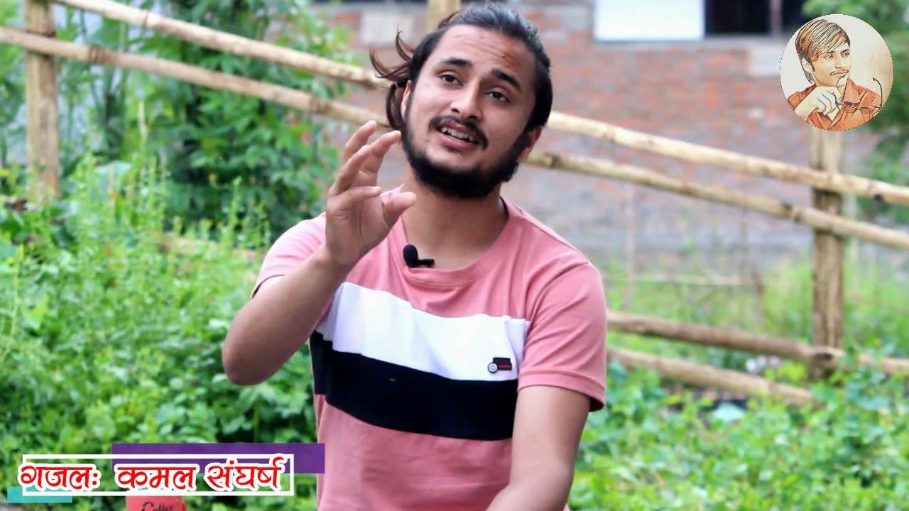 तपाईले रोजेका गजलहरु || भाग १ || Kamal Sangharsh || कमल संघर्ष  ||