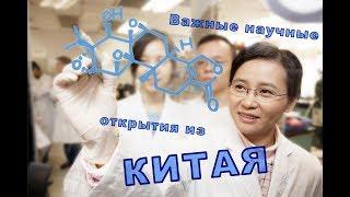 Важные научные открытия года из Китая