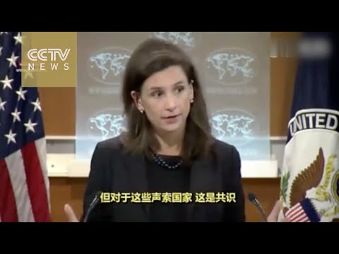 South China Sea: AP reporter grills US State Department spokeswoman on Washington's stance