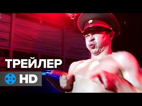 Ночная смена — Русский трейлер #1 (2017)