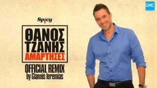 Θάνος Τζάνης - Αμάρτησες | Thanos Tzanis - Amartises (Giannis Ieremias Remix)
