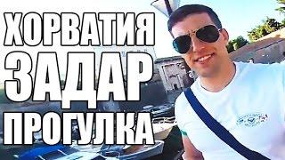 ХОРВАТИЯ, ЗАДАР прогулка по городу | Croatia, Zadar(Я в instagramm▻ http://instagram.com/pavelbagryancev Вы любите путешествия? Сегодня я путешествую по Хорватии - город Задар. Отлич..., 2015-04-04T17:24:24.000Z)