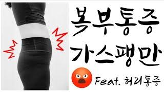 복부 야구공 볼마사지 이완 운동 (복부비만, 소화불량,…