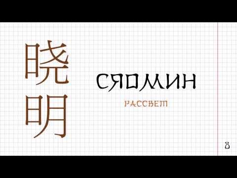 Китайские женские имена