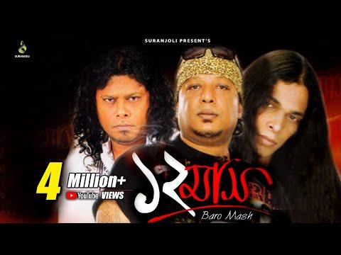 Baro Mash - 4 star Album by Ayub Bachchu, Maksud, James, Hasan