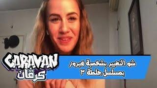 شو التغيير بشخصية فيروز بمسلسل جلطة3 الي هنتابعه خلال شهر رمضان القادم؟ - استضافة كرفانية