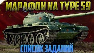 МАРАФОН НА TYPE 59 В 2018 ГОДУ!