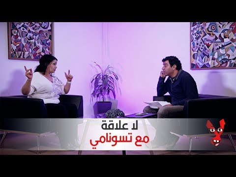 لا علاقة : كاميرة خفية مع الشيخة تسونامي  | Télé Maroc Tsunami thumbnail