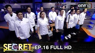 Video Secret บันเทิง | EP.16 TOP CHEF THAILAND 2 (FULL HD) | 6 ต.ค. 61 | one31 download MP3, 3GP, MP4, WEBM, AVI, FLV November 2018