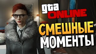GTA ONLINE - Смешные Моменты (Глюки и Трюки) #77