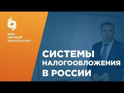 Системы налогообложения в РФ